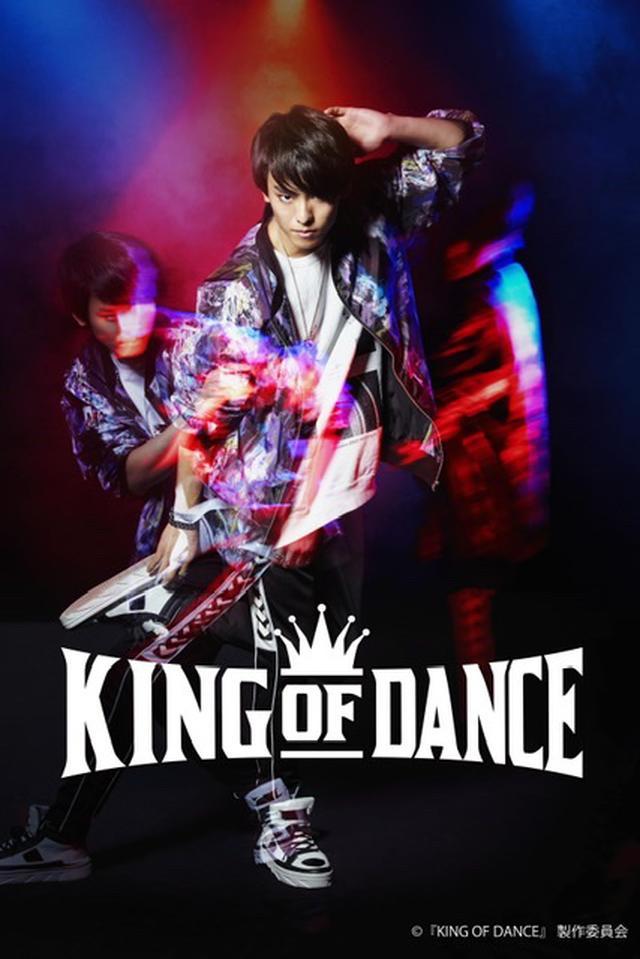 画像: ©2020『KING OF DANCE』製作委員会