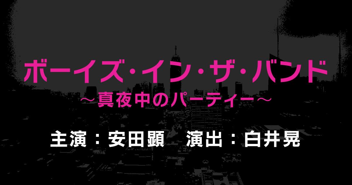 画像: 「ボーイズ・イン・ザ・バンド ~真夜中のパーティー~」公式 安田顕主演