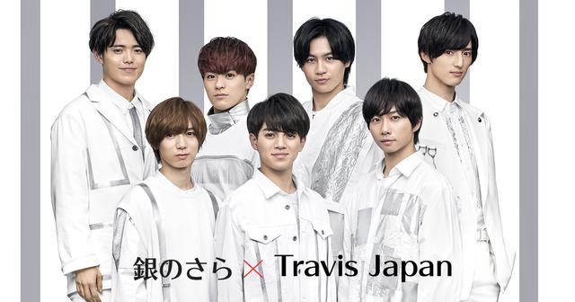 画像: 銀のさら×Travis Japan(トラヴィスジャパン)/ジャニーズJr.