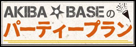 画像: シューティングカフェ&バー アキバベース   東京・秋葉原 AKIBA★BASE The Original Shooting Cafe & Bar in Akihabara Tokyo