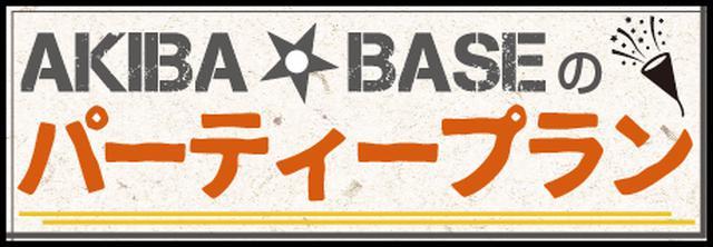 画像: シューティングカフェ&バー アキバベース | 東京・秋葉原 AKIBA★BASE The Original Shooting Cafe & Bar in Akihabara Tokyo
