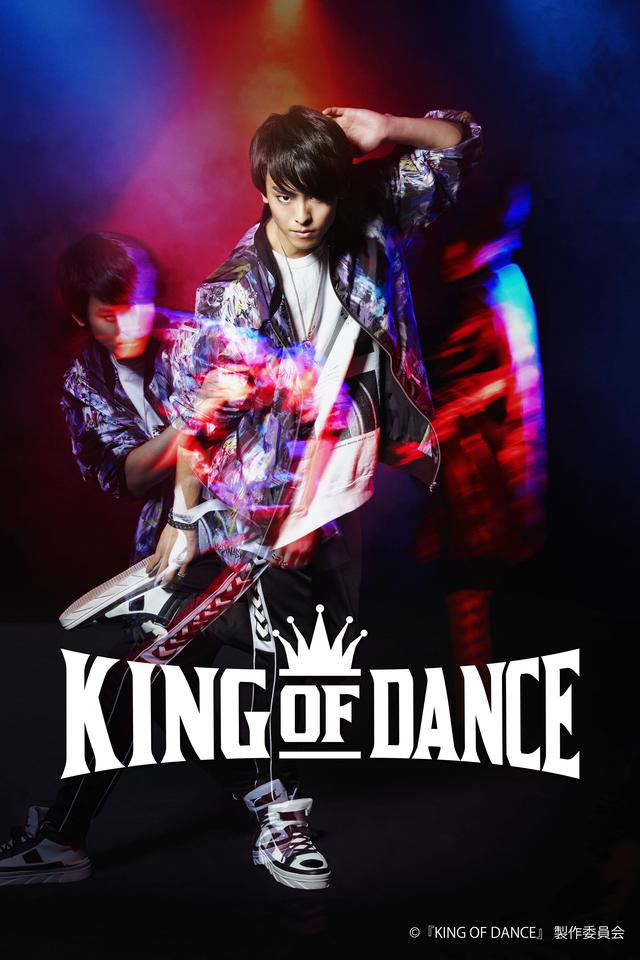 画像: ©2020『KING OF DANCE』 製作委員会