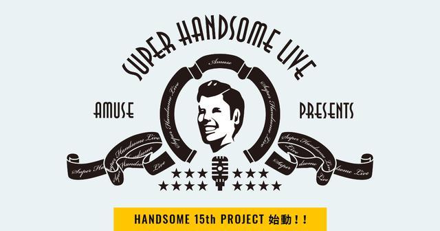 画像: HANDSOME 15th ANNIVERSARY
