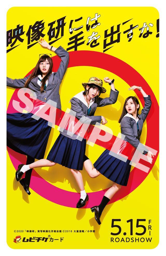 画像: ムビチケカード 定価:¥1,500(税込)