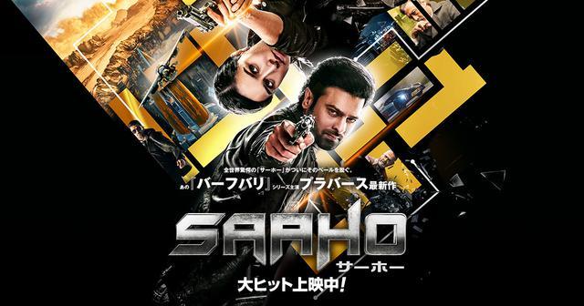 画像: 映画「サーホー」公式サイト 大ヒット上映中!