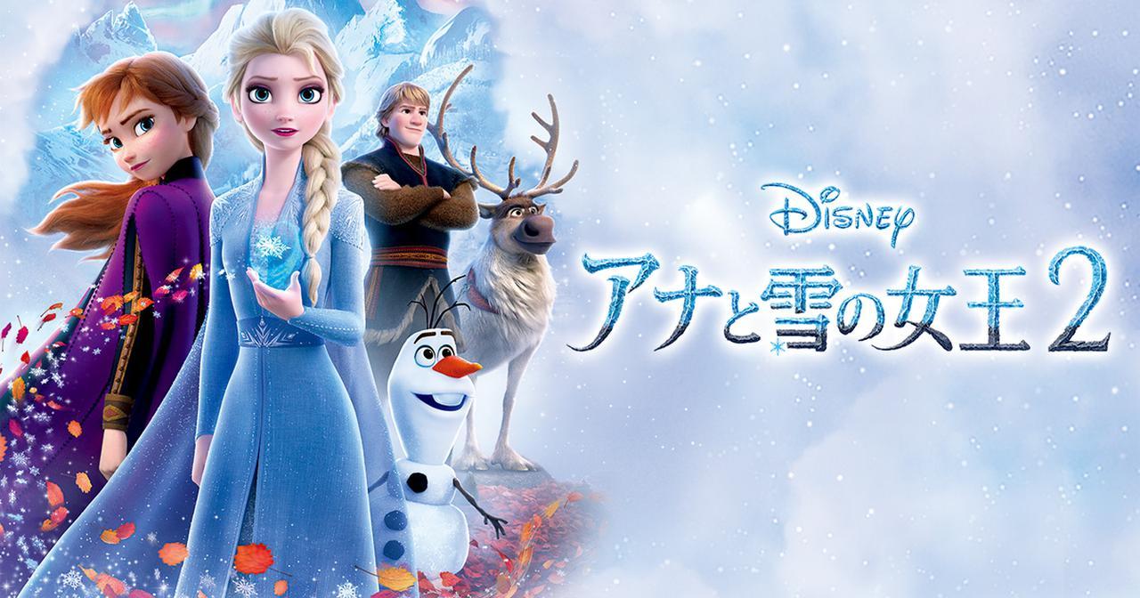 画像: アナと雪の女王2 映画/ブルーレイ・DVD・デジタル配信 ディズニー公式