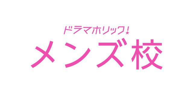 画像1: ドラマホリック! メンズ校|主演:なにわ男子 テレビ東京