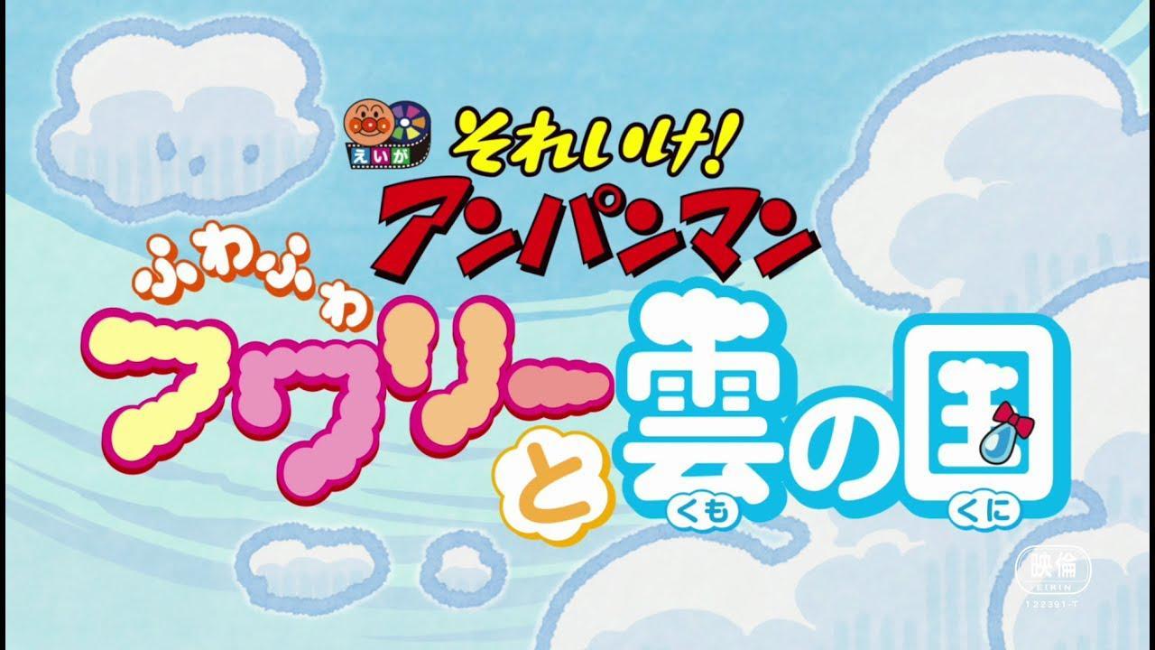 画像: 【予告編】映画『それいけ!アンパンマン ふわふわフワリーと雲の国』 youtu.be