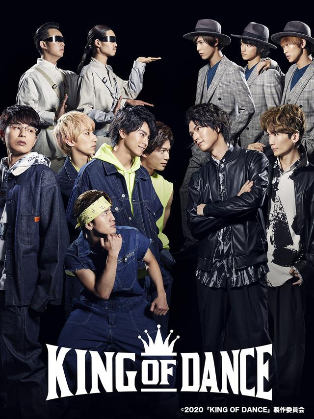 画像: ©2020「KING OF DANCE」製作委員会