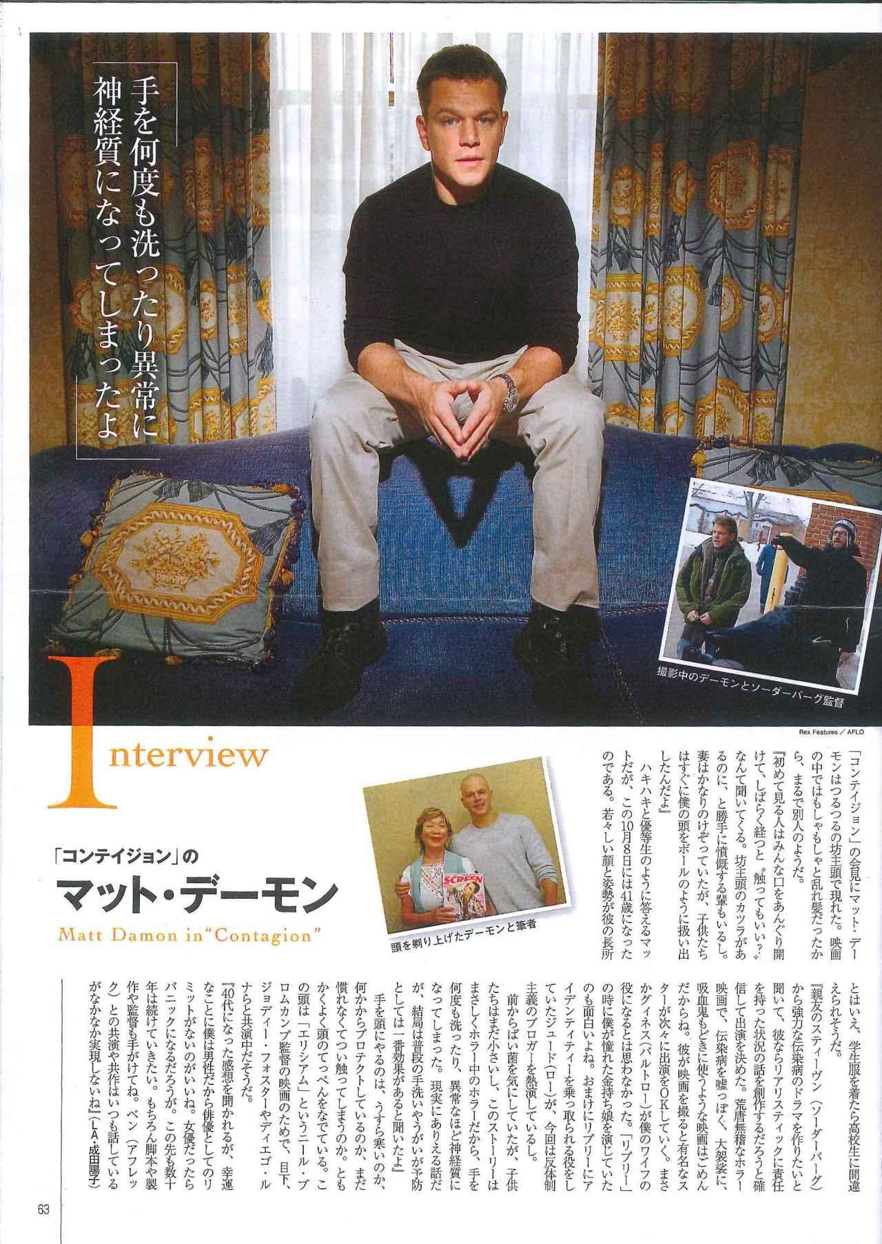 画像: SCREEN2011年12月号 マット・デイモン インタビュー