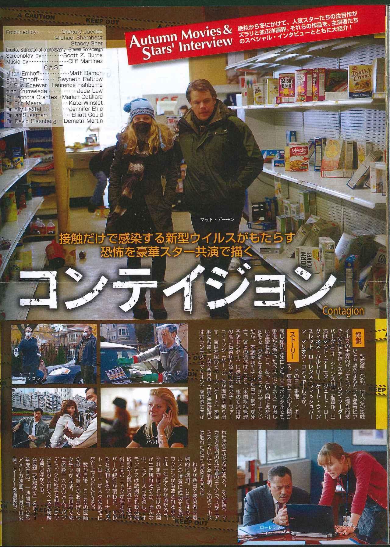 画像: SCREEN2011年12月号より