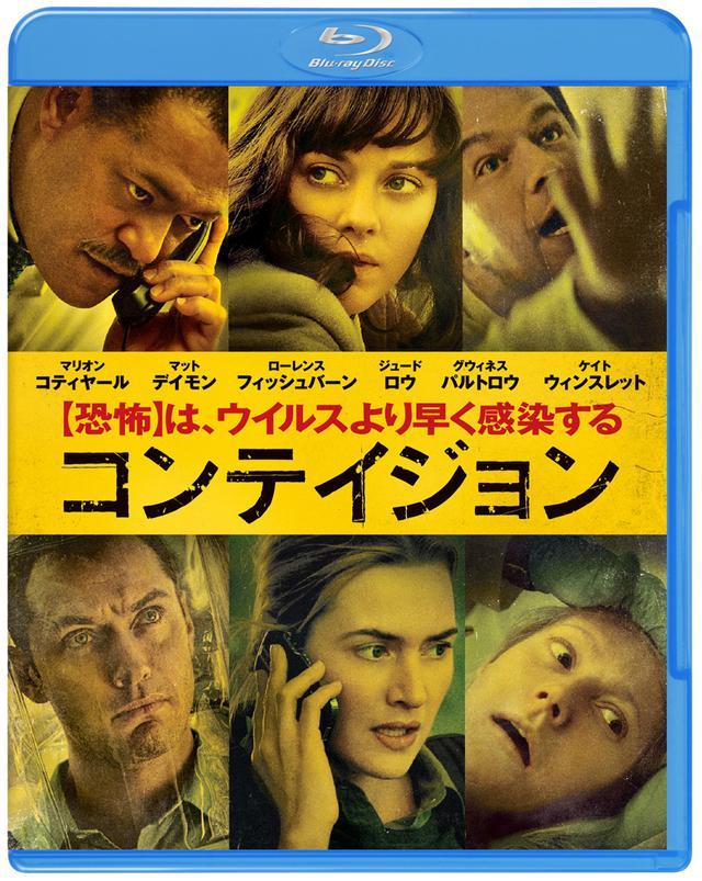 画像: 【ワーナー公式】映画(ブルーレイ,DVD & 4K UHD/デジタル配信)|コンテイジョン