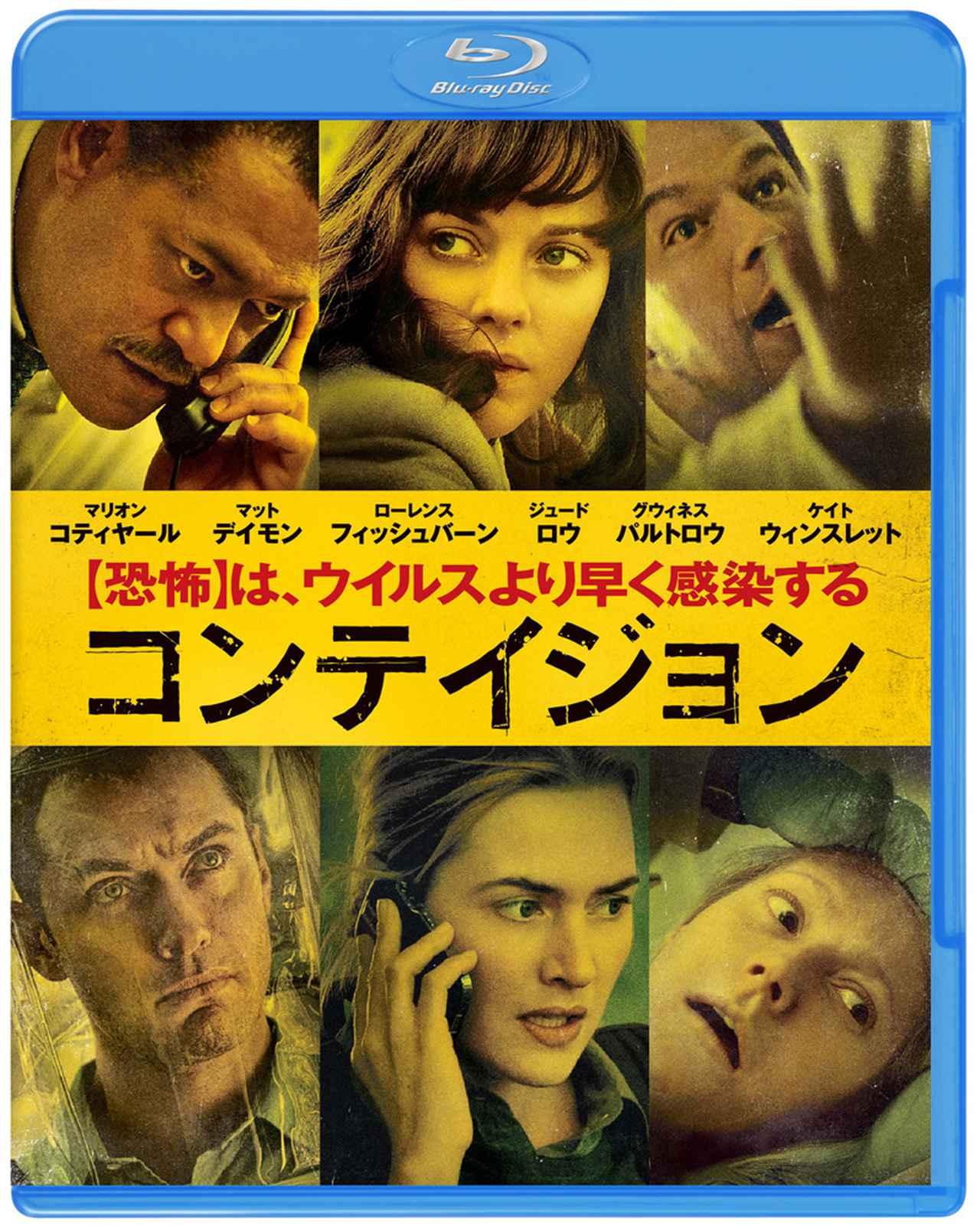 画像: 【ワーナー公式】映画(ブルーレイ,DVD & 4K UHD/デジタル配信) コンテイジョン