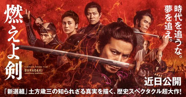 画像: 映画『燃えよ剣』公式サイト 近日公開