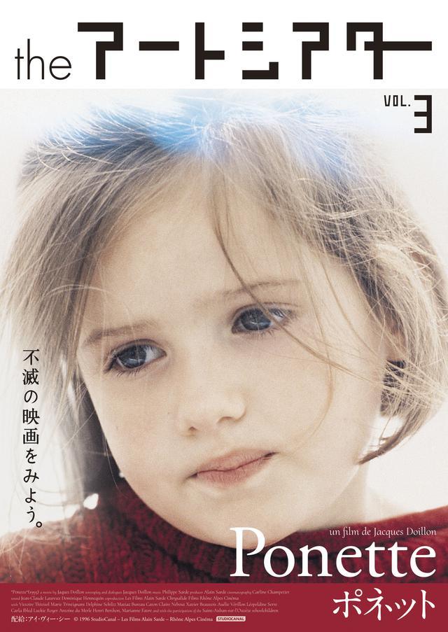 画像: 母の死を受け入れられない少女に涙…『ポネット』予告編が公開