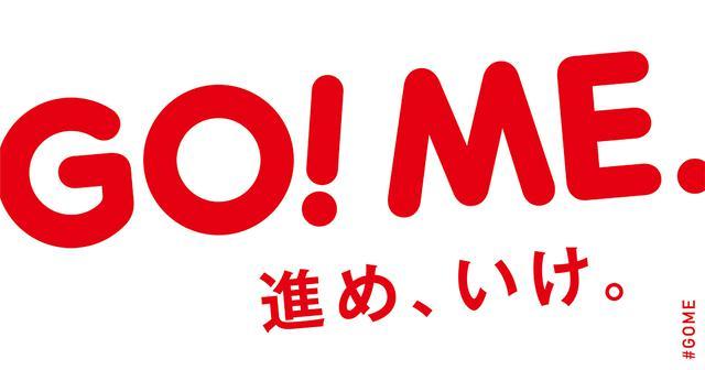 画像: カゴメ|GO!ME.進め、いけ。|ONEDAY、AOJIL