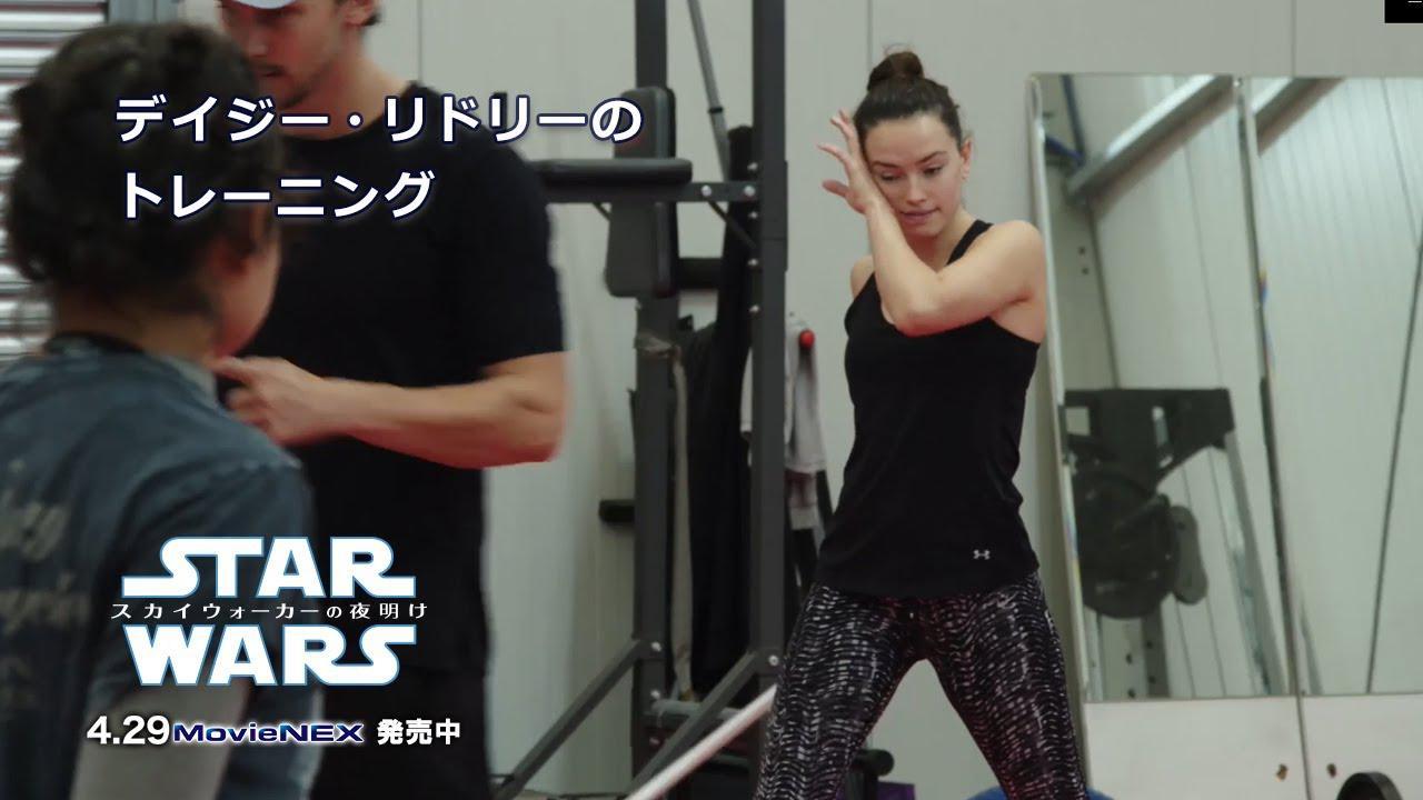 画像: デイジー・リドリーのトレーニング「スター・ウォーズ/スカイウォーカーの夜明け」MovieNEX youtu.be