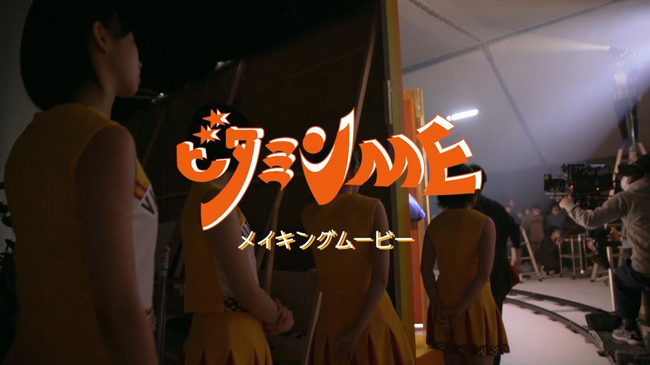 画像11: BEYOOOOONDSがカゴメとコラボ!新曲『ビタミン ME』のMVも解禁!