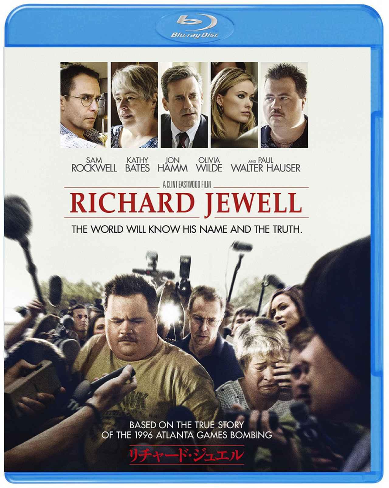 画像: 「リチャード・ジュエル」イーストウッド監督のこだわりに迫る特典映像が初公開!