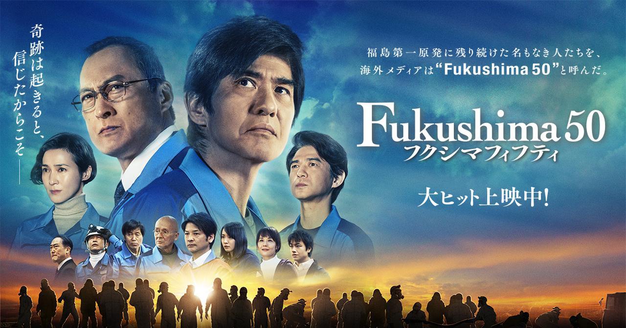 画像: 映画「Fukushima 50」公式サイト 大ヒット上映中!