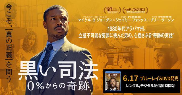 画像: 映画『黒い司法 0%からの奇跡』公式サイト 6.17ブルーレイ&DVD発売・レンタル/デジタル配信同時開始
