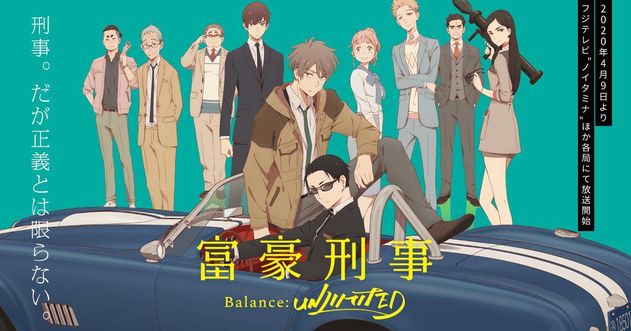 画像: TVアニメ「富豪刑事 Balance:UNLIMITED」公式サイト