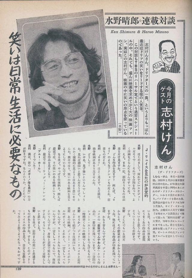 画像: SCREEN1978年5月号 水野晴郎連載対談