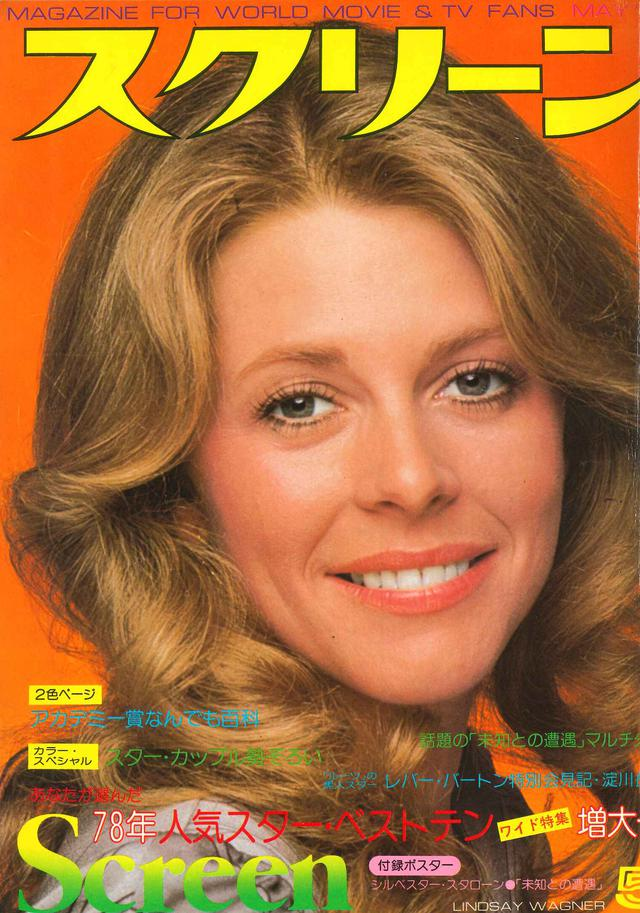 画像: SCREEN1978年5月号 表紙:リンゼイ・ワグナー