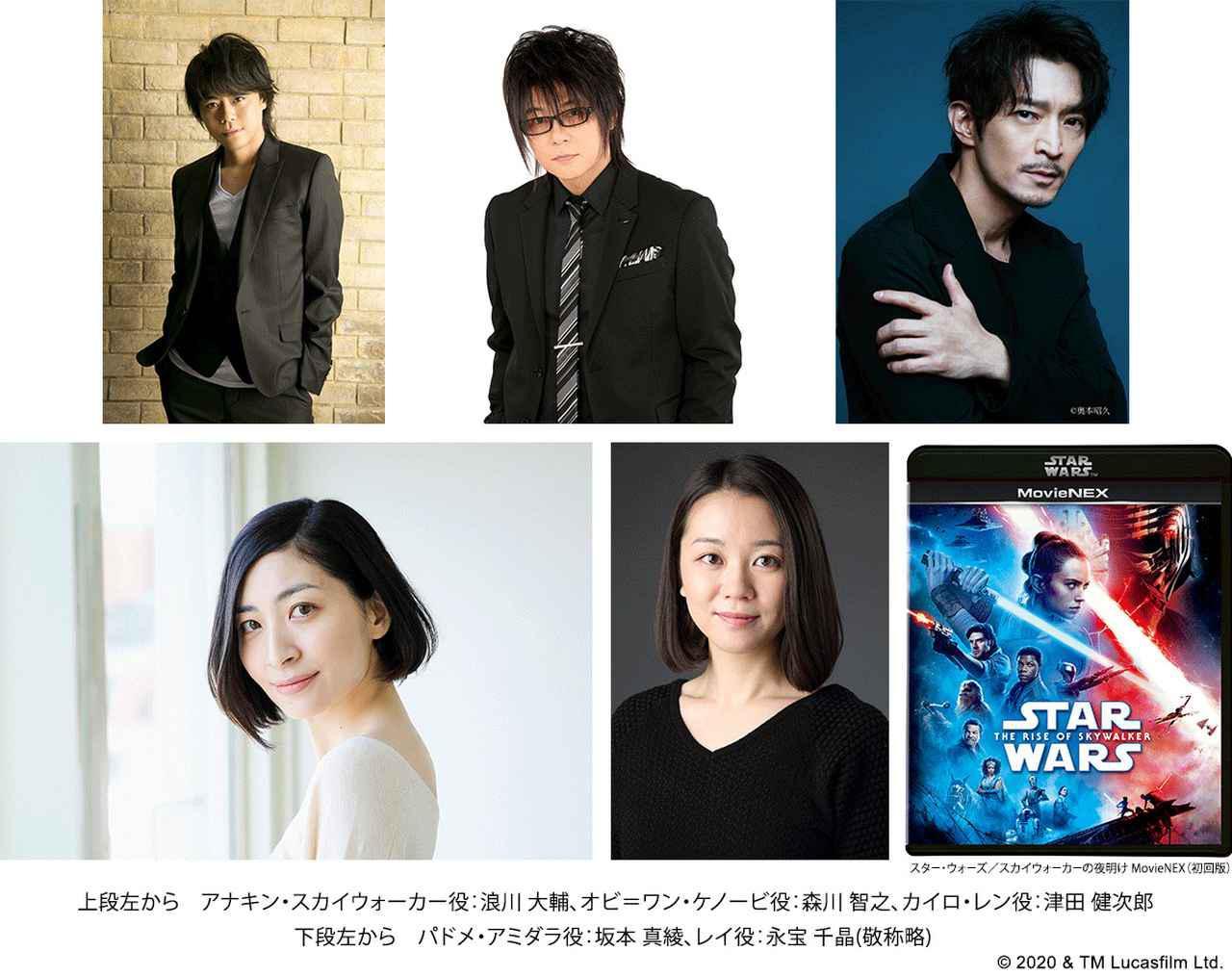画像: 『スター・ウォーズ』ロスのファン必見!豪華日本版声優陣から激熱メッセージが到着 - SCREEN ONLINE(スクリーンオンライン)