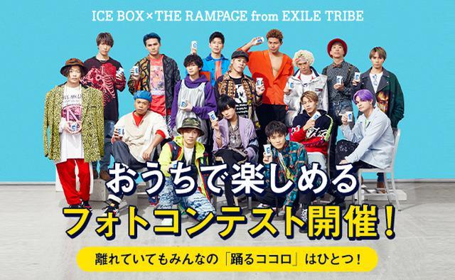 画像: THE RAMPAGE from EXILE TRIBE×ICEBOXのフォトコンテストがスタート!