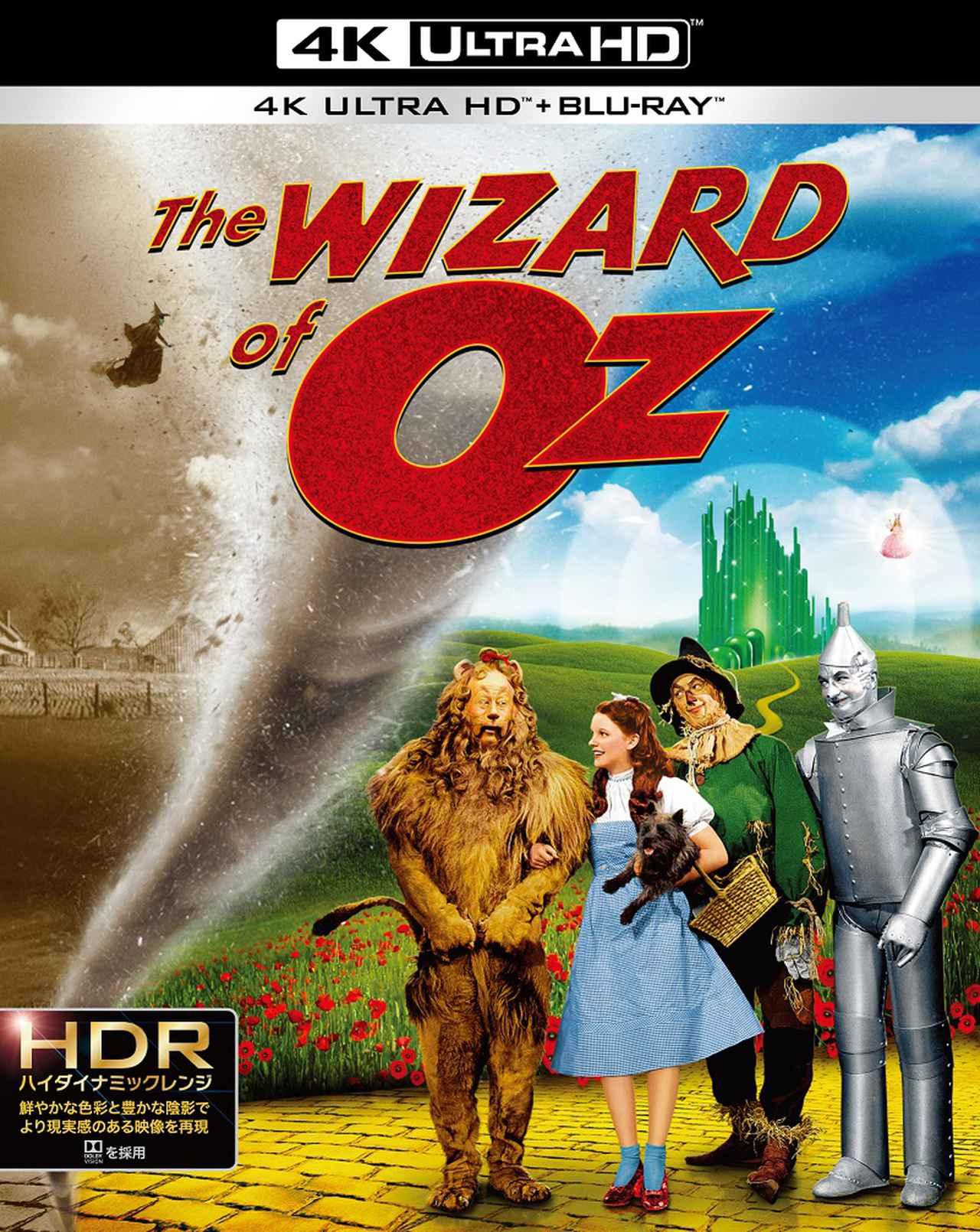 画像: 【ワーナー公式】映画(ブルーレイ,DVD & 4K UHD/デジタル配信)|オズの魔法使