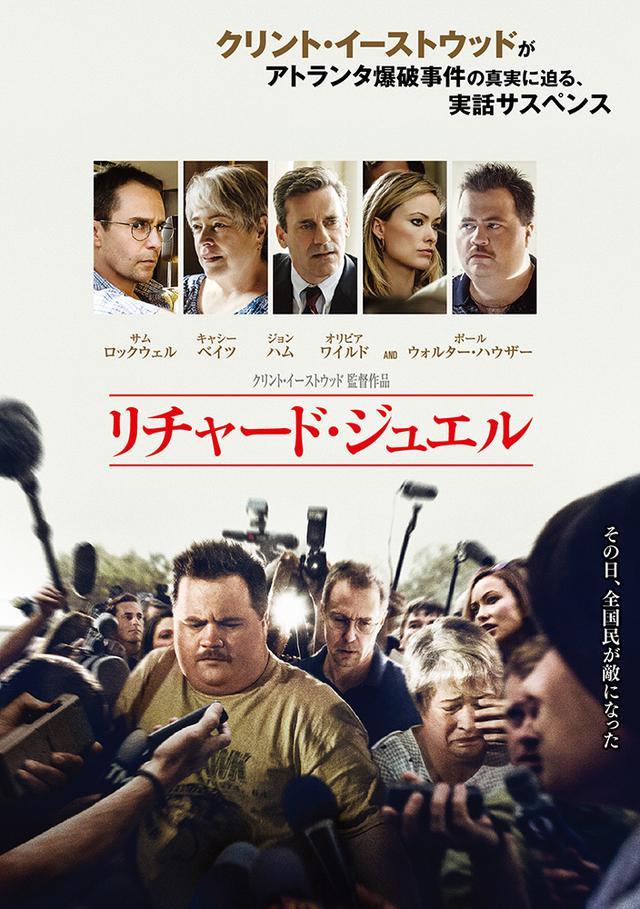 画像: 【ワーナー公式】映画(ブルーレイ,DVD & 4K UHD/デジタル配信)|リチャード・ジュエル