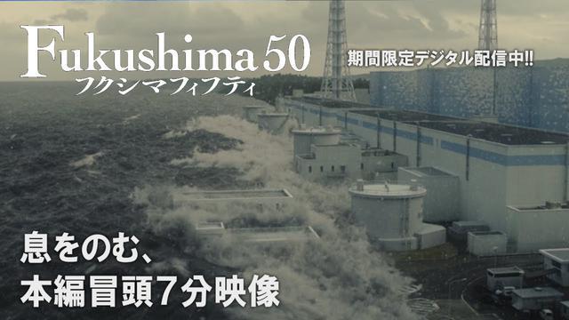 画像: 映画『Fukushima 50』(フクシマフィフティ) 本編冒頭ノーカット7分映像 www.youtube.com