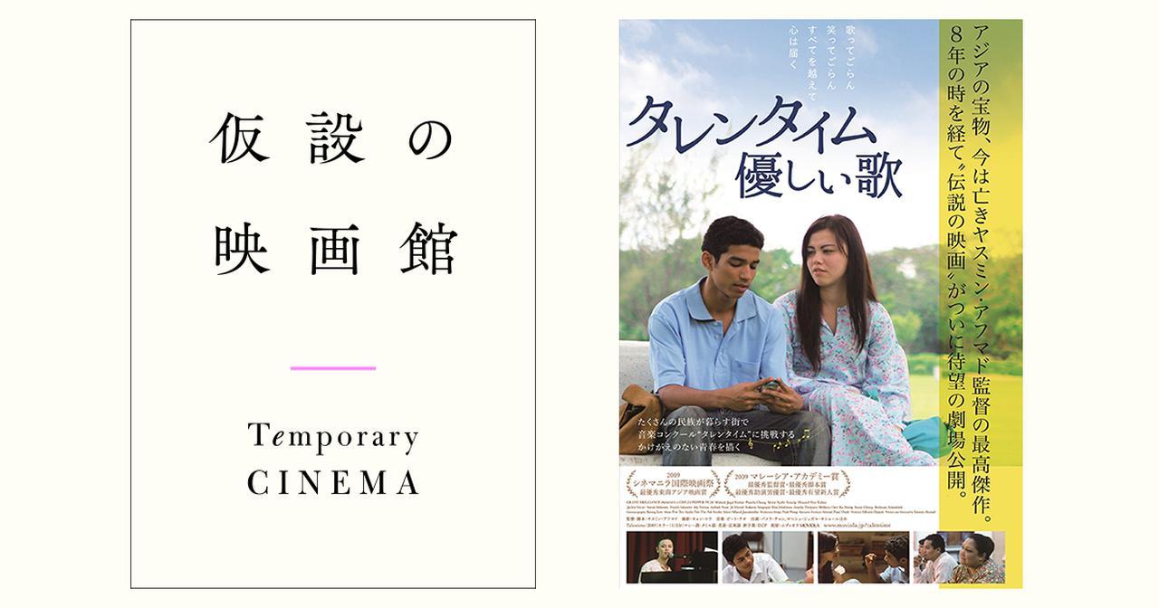 画像: 仮設の映画館『タレンタイム~優しい歌』