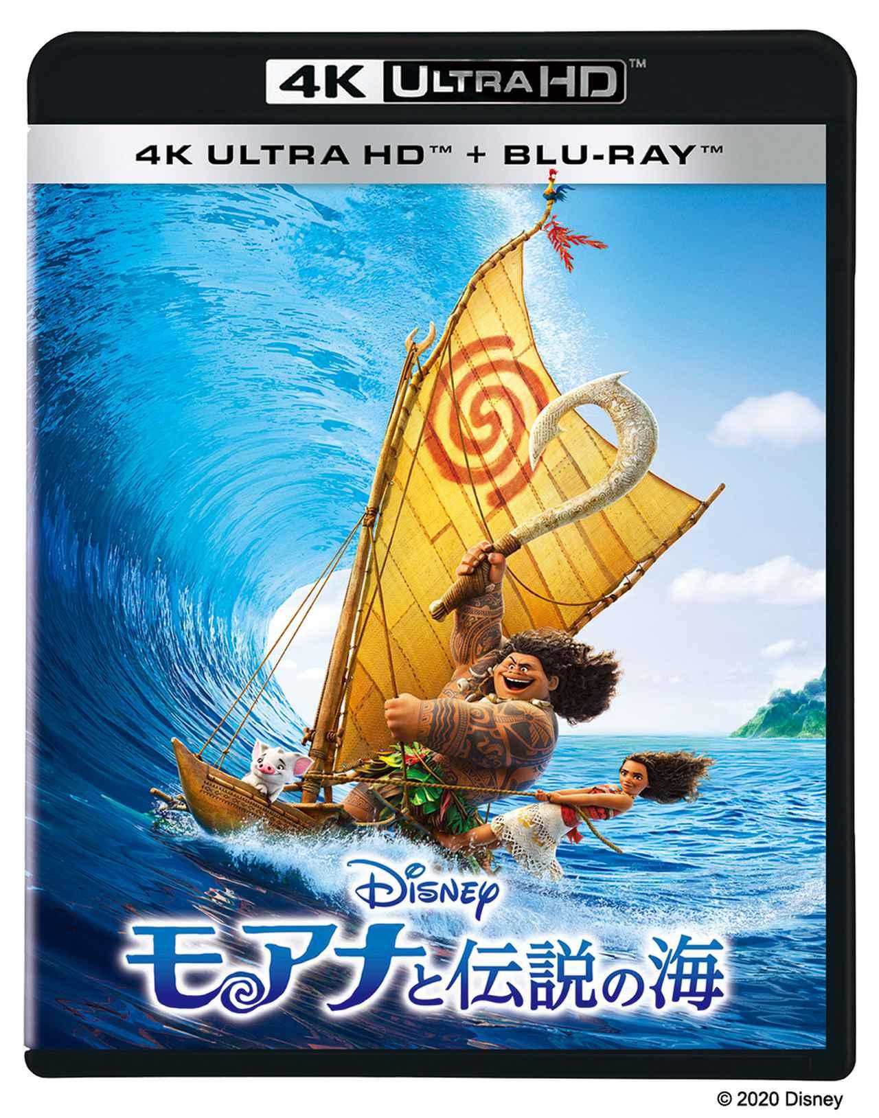 画像: 『モアナと伝説の海 4K UHD』(5,800円+税)/デジタル配信中