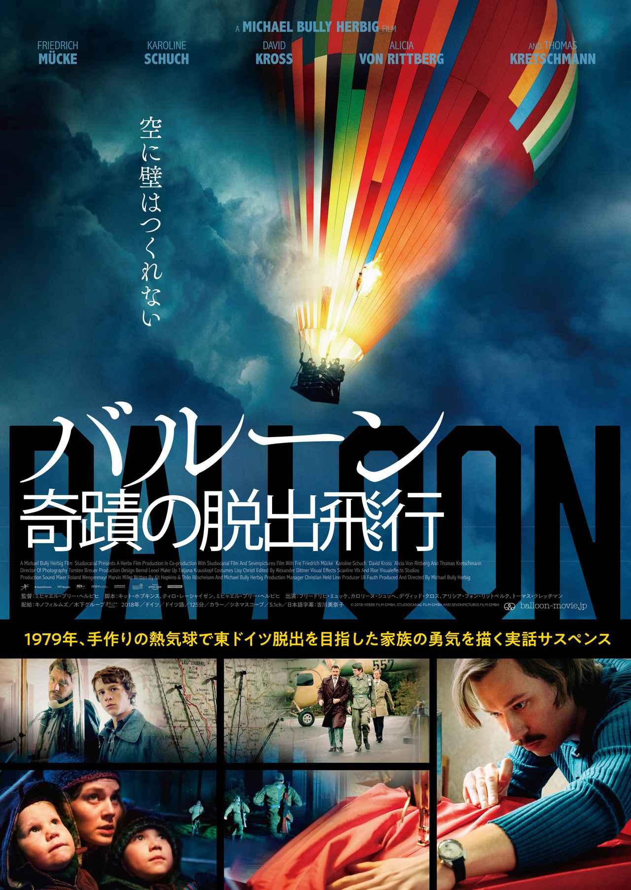画像1: 手作りの熱気球で国境突破!? 実話サスペンス映画の予告が公開