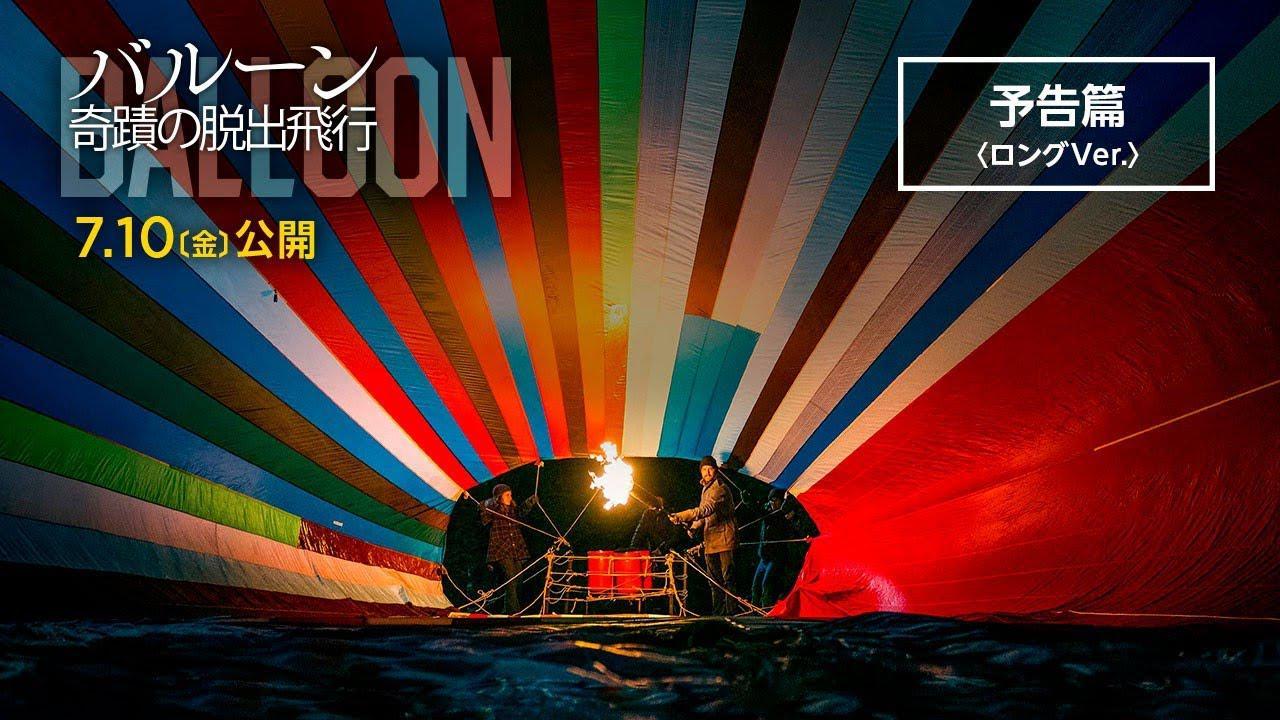 画像: 7.10(金)公開『バルーン 奇蹟の脱出飛行』予告篇<ロングVer.> youtu.be