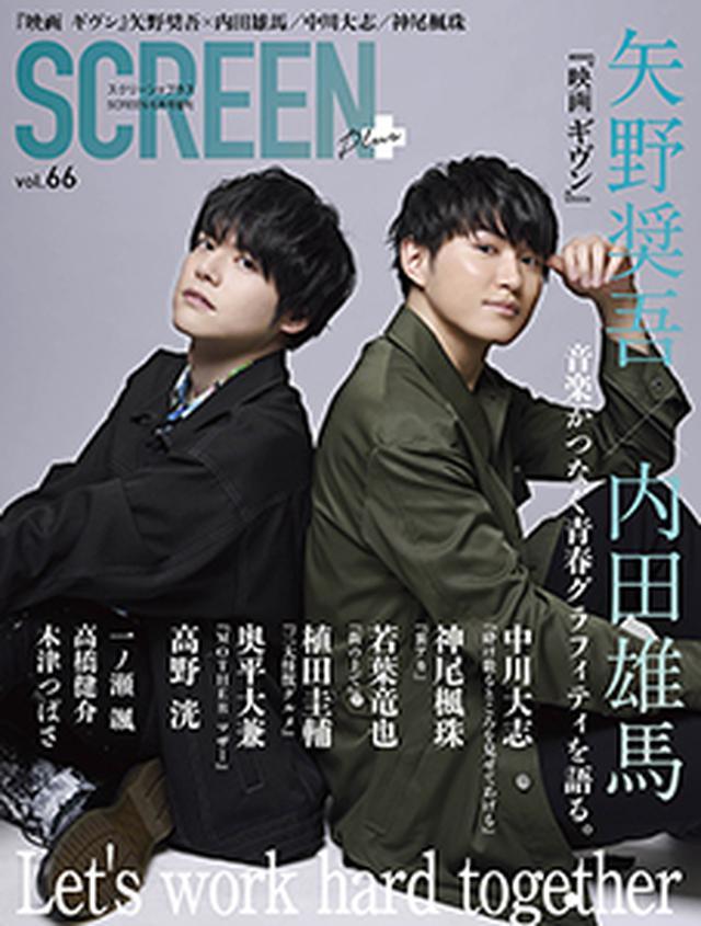 画像: SCREEN+プラス vol.66-SCREEN STORE