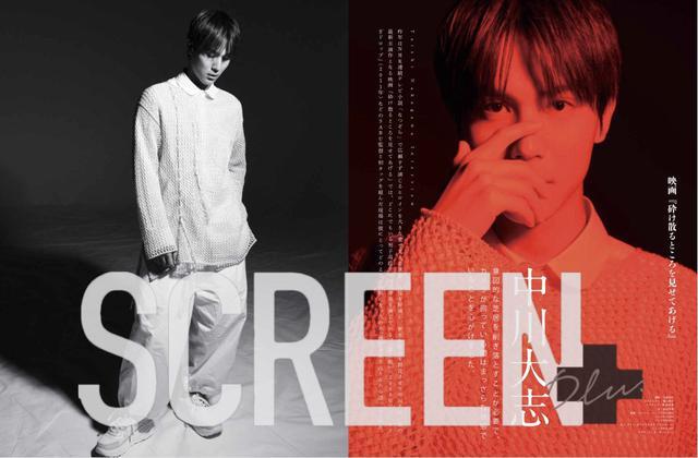 画像2: SCREEN+Plus(スクリーンプラス)Vol.66  5月7日(木)発売! 表紙・巻頭は『映画 ギヴン』より矢野奨吾×内田雄馬