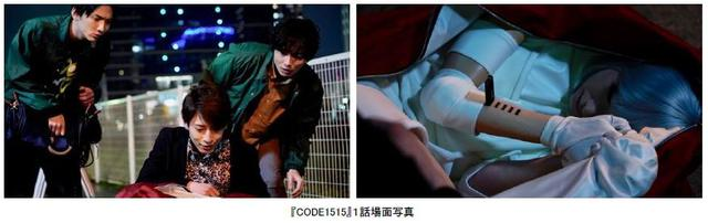 画像: 5月10日より和田琢磨、 陳内将、 安里勇哉ら出演ドラマ『CODE1515』がスタート