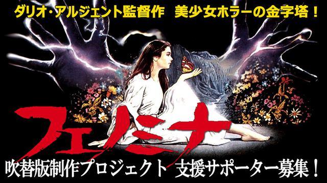 画像: Makuake|映画『フェノミナ』 初の《日本語吹替版》制作プロジェクト!|Makuake(マクアケ)