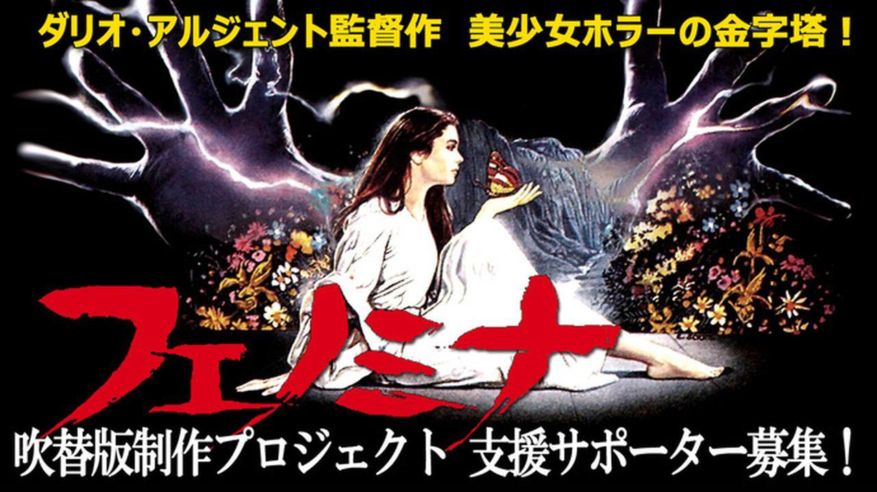 画像: Makuake 映画『フェノミナ』 初の《日本語吹替版》制作プロジェクト! Makuake(マクアケ)