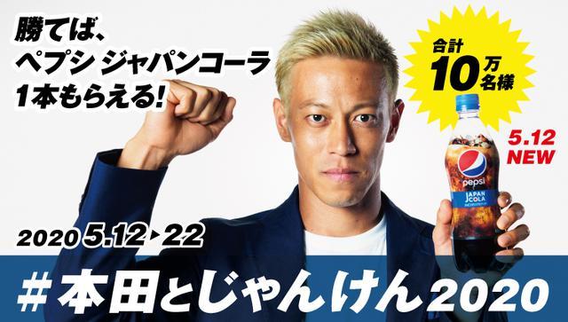 画像14: 本田圭佑がじゃんけん元世界王者とのじゃんけん修行でさらにパワーアップ