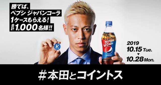 画像: #本田とコイントス CAMPAIGN  │ PEPSI JAPAN COLA サントリー