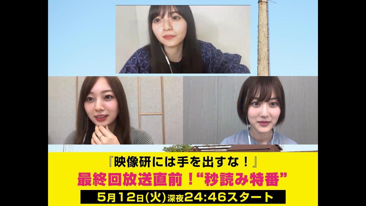 """画像: ドラマ『映像研には⼿を出すな!』最終回放送直前!""""秒読み特番"""" youtu.be"""
