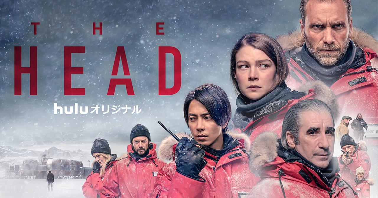 画像: Huluオリジナル「THE HEAD」|公式サイト