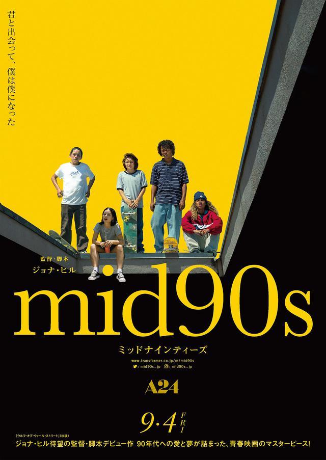"""画像: A24の新作『mid90s』から""""90年代青春感""""あふれる新写真が解禁"""