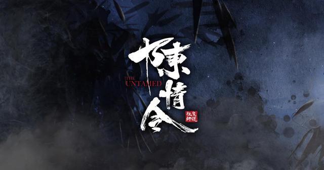 画像: 「陳情令」ドラマ公式サイト