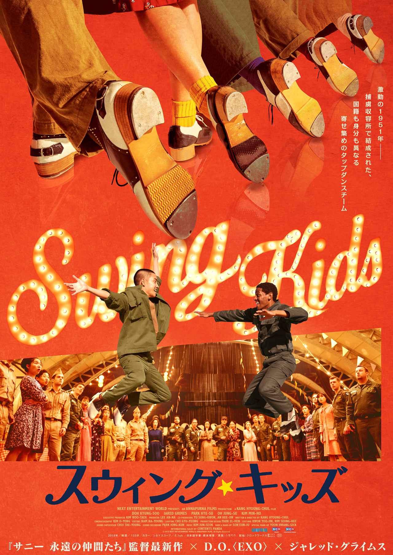 画像1: 戦時下の寄せ集めダンスチームの奮闘を描く