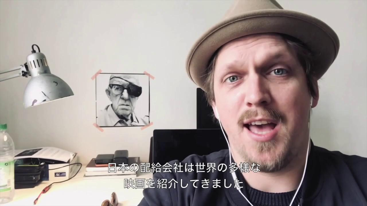 画像: 世界の映画人からの応援動画メッセージ@Help! The 映画配給会社 プロジェクト(第二弾) youtu.be